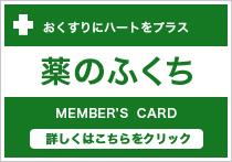ふくち薬局のメンバーズカードをご紹介します。