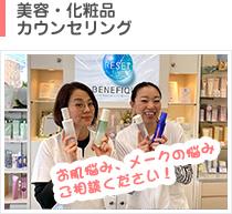 美容・化粧品カウンセリング