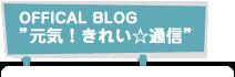 """OFFICAL BLOG""""元気!きれい☆通信"""""""